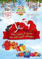 Дед Мороз в спячке или новогодний кавардак