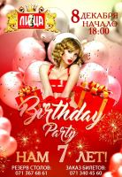 Birthday Party. Нам 7 лет!