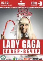 Кавер-вечер Lady Gaga
