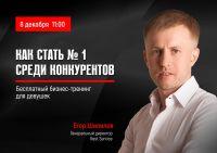 Бесплатный бизнес-тренинг от Егора Шипилова