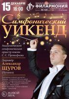 Симфонический уикенд