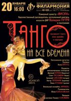 Танго на все времена