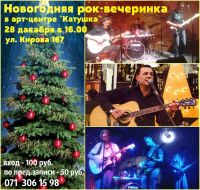 Новогодняя рок-вечеринка