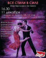 Бесплатный мастер-класс по танго
