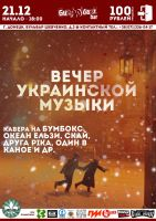Вечер украинской музыки @ Gung'u'bazz Bar