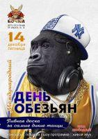 Международный день обезьян