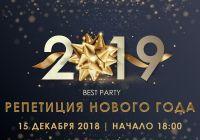 Best Party. Репетиция Нового года