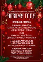 Программа мероприятий, посвященных Новому 2019 году
