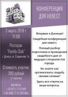 Конференция для невест