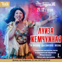 Луиза Жемчужная и театр цыганской песни