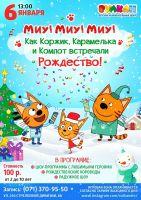 Как Коржик, Карамелька и Компот встречали Рождество