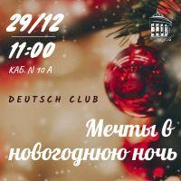 Заседание клуба «Deutsch Club»