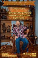 Перспективы развития гончарного ремесла в Донбассе