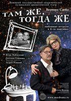 Там же, тогда же @ Донецкий государственный академический музыкально-драматический театр