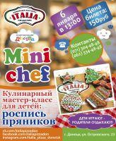 Кулинарный мастер-класс: роспись пряников