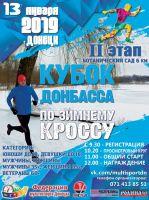 ІI этап кубка Донбасса по зимнему кроссу 2018-2019