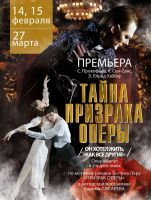 Тайна призрака оперы