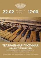 Концерт концертов