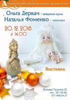 Авторские куклы Ольги Деркач и керамические работы Натальи Фоменко