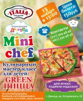 Мастер-класс по приготовлению GREEN пиццы