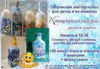 Декупаж графина «Крещенская сказка»
