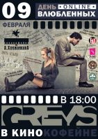 Greys. День ОНЛАЙН влюблённых