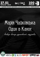 Марiя Чайковська/Один в каноє