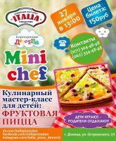 Кулинарный мастер-класс: фруктовая пицца