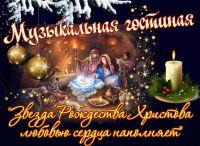 Звезда Рождества Христова любовью сердца наполняет