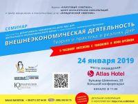 Внешнеэкономическая деятельность. Теория и практика в реалиях ДНР