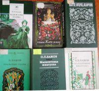 Книжная выставка «Уральский самоцвет»