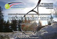 Открытый теннисный турнир среди любителей Winter Start 2019