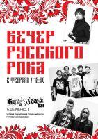 Вечер русского рока