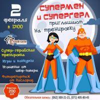 Супермен и Супергерл приглашают на тренировку