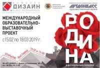 Международный образовательно-выставочный проект