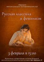 Русская классика и феминизм