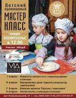 Кулинарный мастер-класс: пирожное