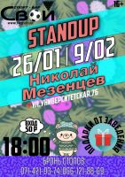 Stand Up от Николая Мезенцева