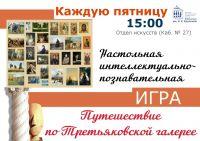 Путешествие в мир русской живописи