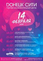 14 февраля в Донецк-Сити