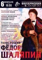 Голос России Фёдор Шаляпин