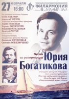 Песни из репертуара Юрия Богатикова