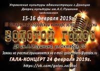 III Открытый городской конкурс эстрадной песни «ЗОЛОТОЙ ГОЛОС»