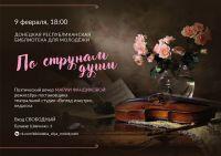 Поэтический вечер Марии Фандиковой «По струнам души»
