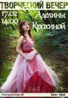 Творческий вечер Аделины Крохиной