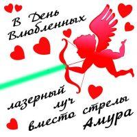 Турнир по LaserTag в честь Дня Святого Валентина для пар