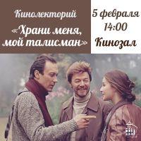Кинолекторий «Советский экран»