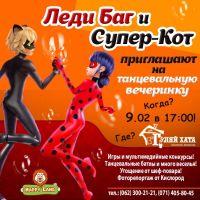 Танцевальная вечеринка в Леди Баг и Супер Котом