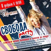 Свобода party