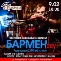 Бармен-day